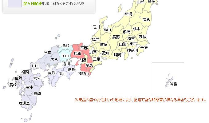 水槽屋.com送料