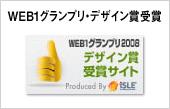 WEB1グランプリ・デザイン賞